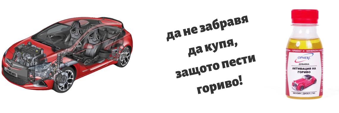 ormeks.bg,aktivacia,gorivo